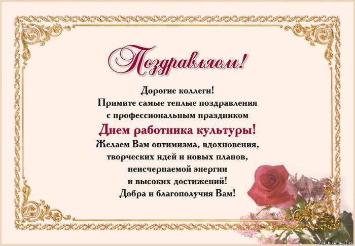 Поздравления коллегам с профессиональным праздником универсальное